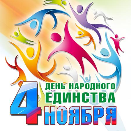 Открытка ко дню народного единства