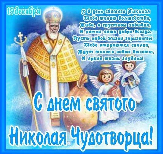 Николай Чудотворец открытка