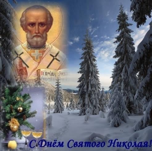 Открытка с днём Николая Чудотворца