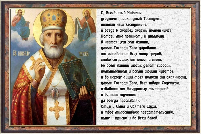 Святой Николай открытка