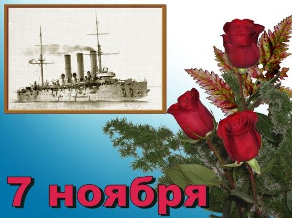 Открытка 7 ноября — день Октябрьской революции!