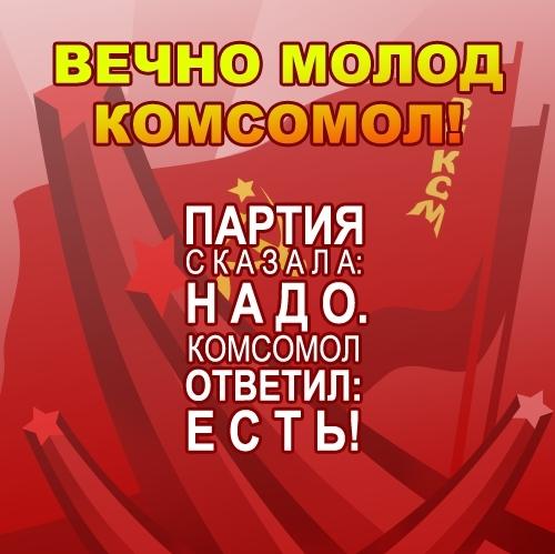 Открытка Партия сказала: Надо. Комсомол ответил: Есть!
