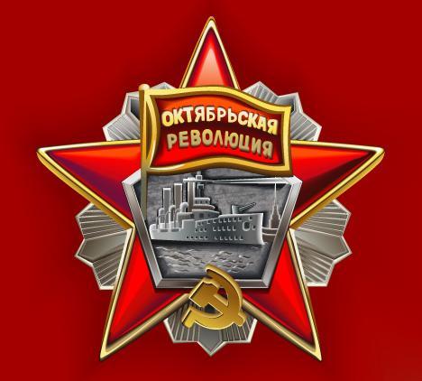 Открытка Октябрьская революция