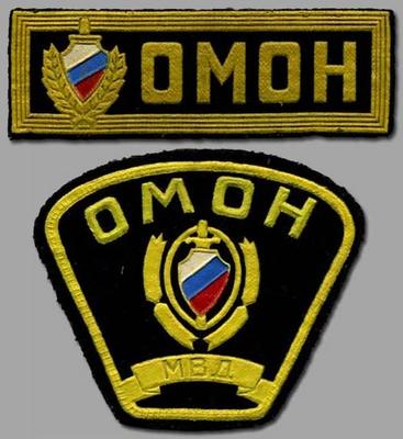 Открытка ОМОН