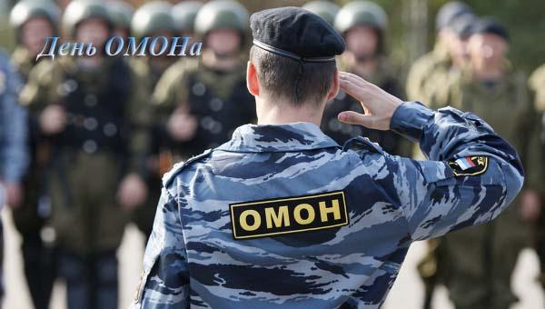 Открытка 3 октября — день ОМОНа