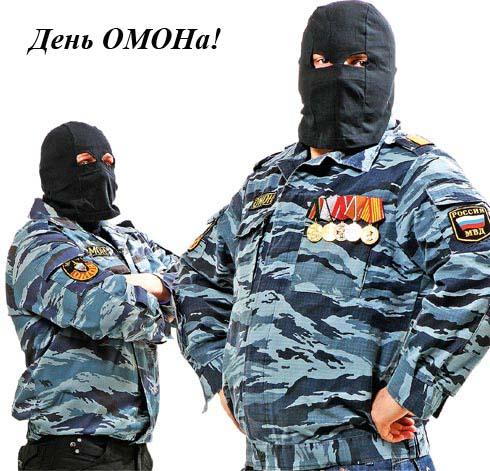Открытка день ОМОНа!