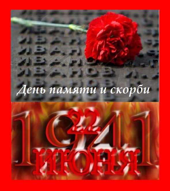 Открытка день памяти и скорби