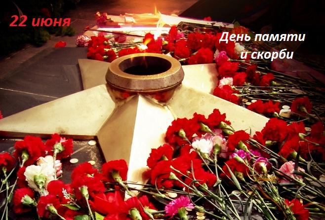 Открытка 22 июня — день начала Великой Отечественной войны