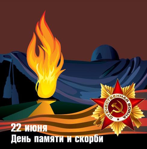 Открытка с днем памяти о начале Отечественной войны