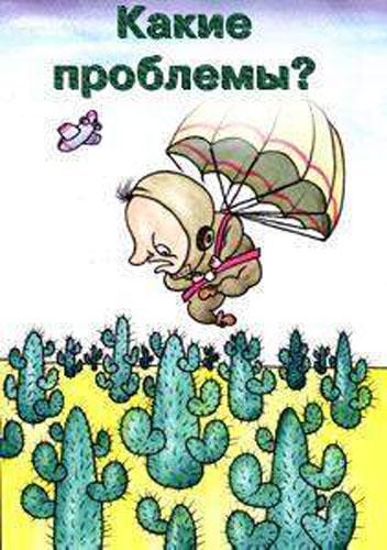 Прикольная открытка парашютист