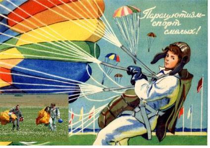 Советская открытка парашютизм — это...