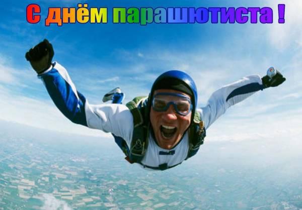 Открытка с днём парашютиста!