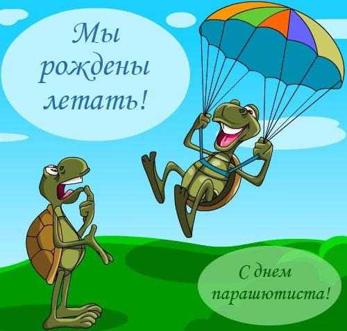 Открытка мы рождены летать!