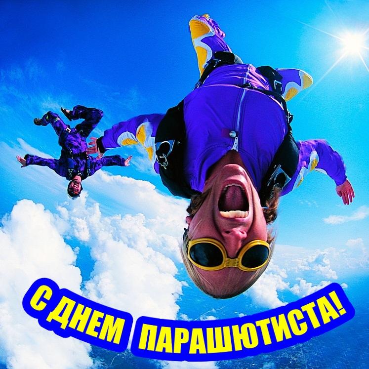 Открытка ребята, с днём парашютиста!