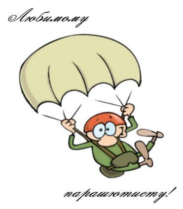 Открытка любимому парашютисту