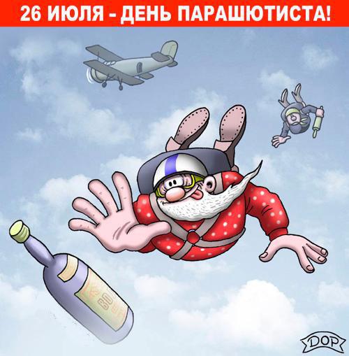Смешная открытка с днём парашютиста