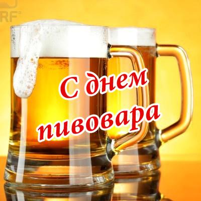 Открытка с днем пивовара!