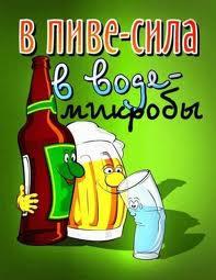 Открытка с пивом