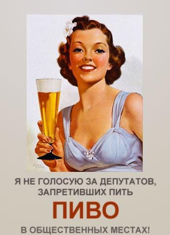 Открытка пиво