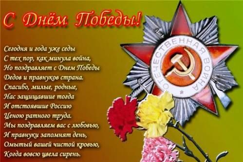 Открытка поздравляем с Днём Победы!