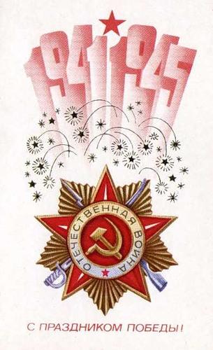 Советская открытка с праздником Победы!