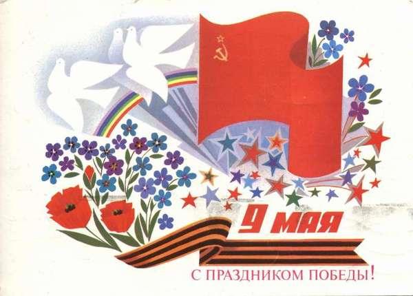 Старая открытка с праздником Победы!