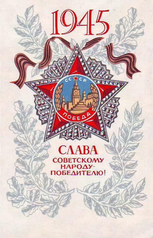Открытка Слава советскому Народу-Победителю!