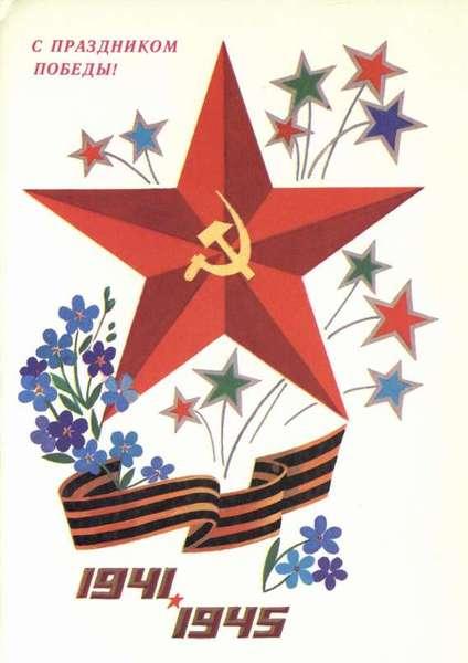 Открытка 1941-1945 год