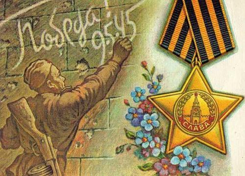Открытка Победа 9 мая 1945 года!