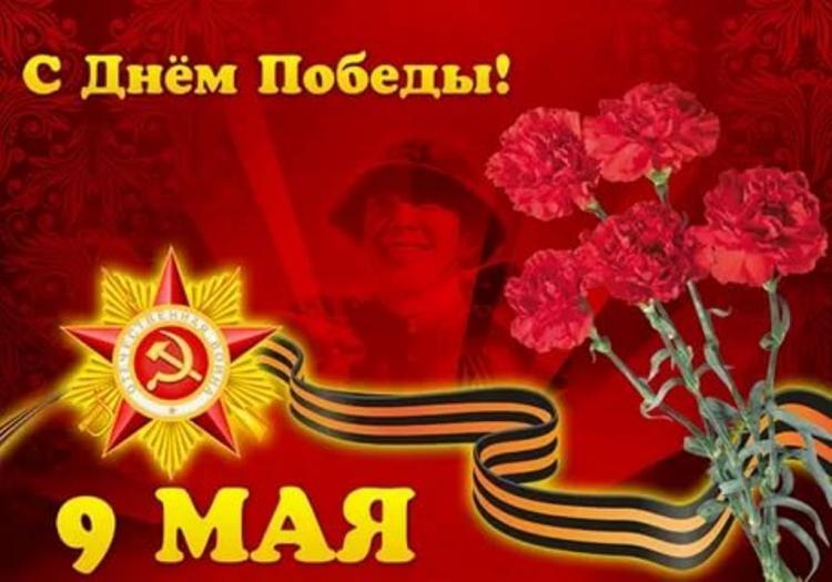 Поздравительная открытка с 9 мая