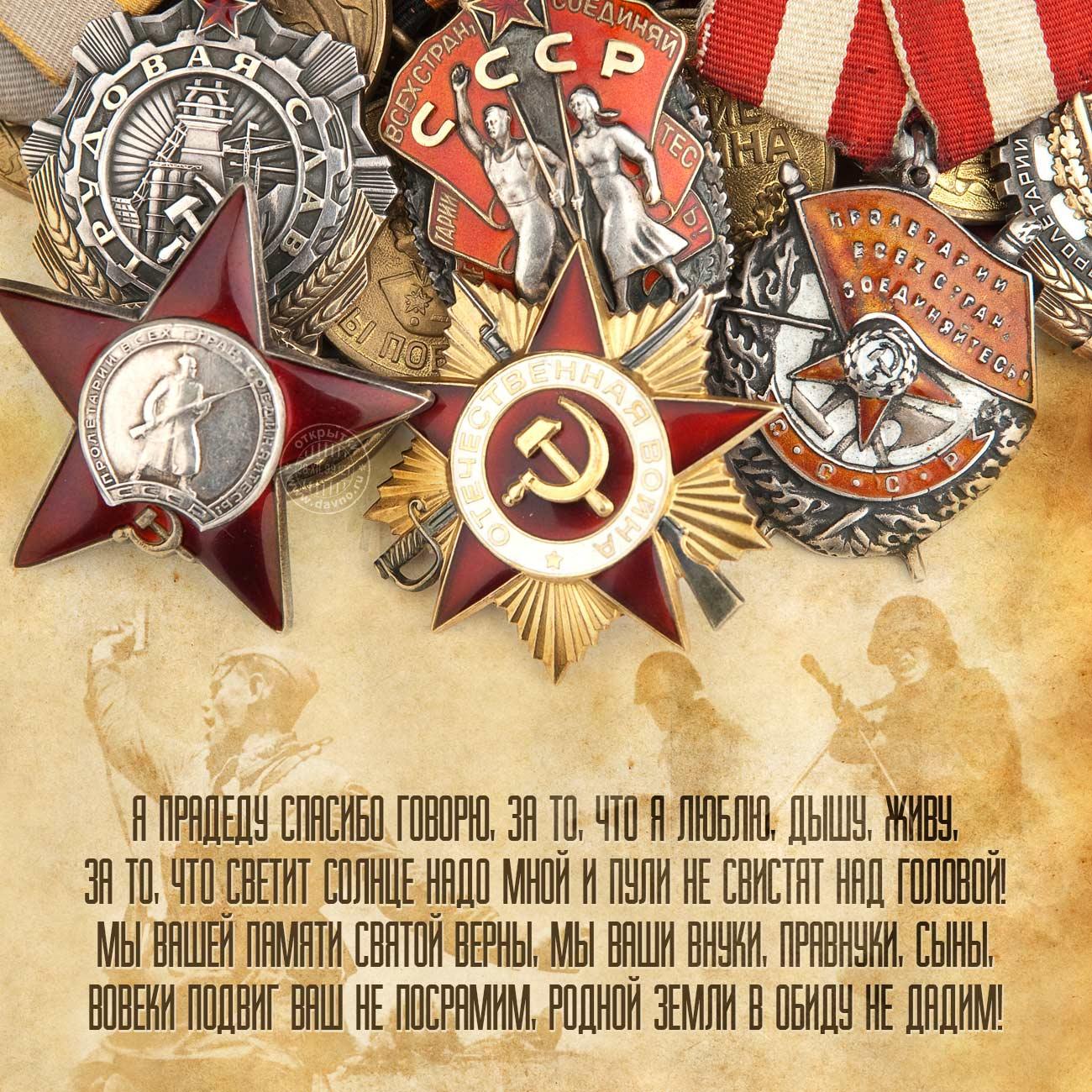 Памятная открытка ко Дню Победы