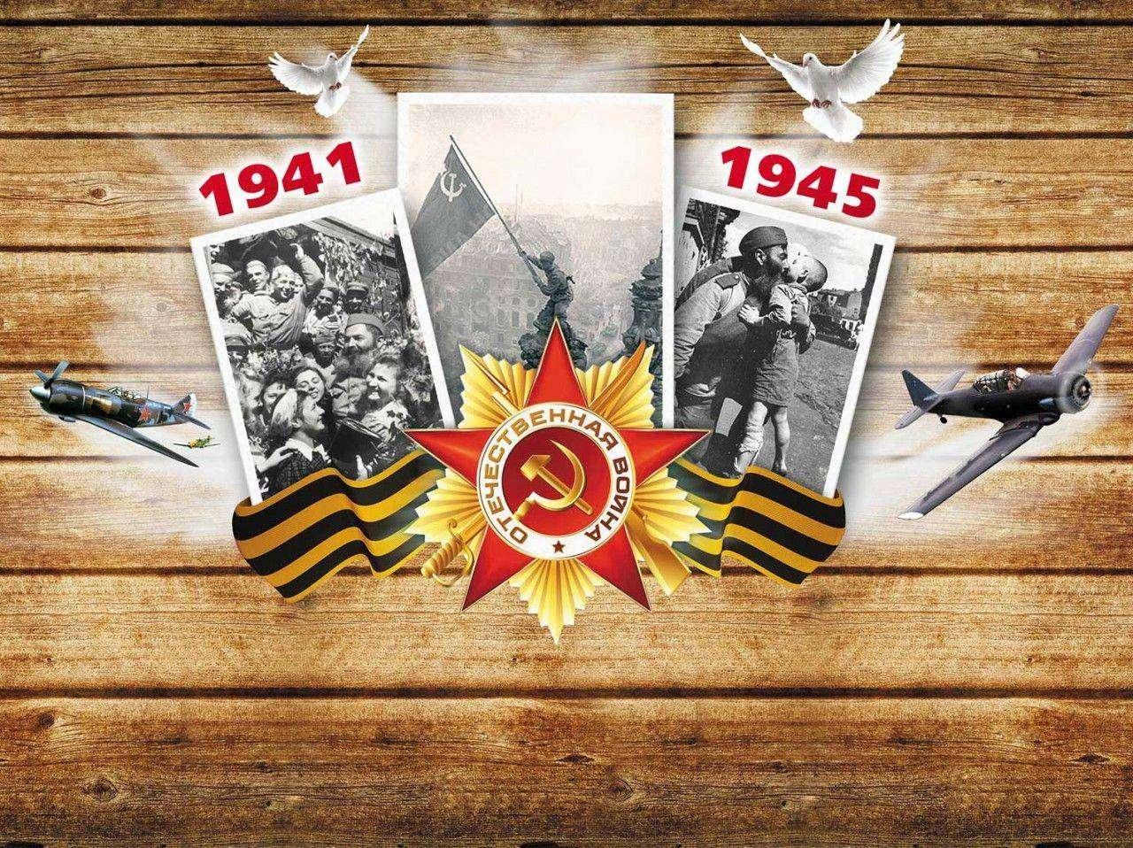 Открытка с Днём Победы в Великой Отечественной войне