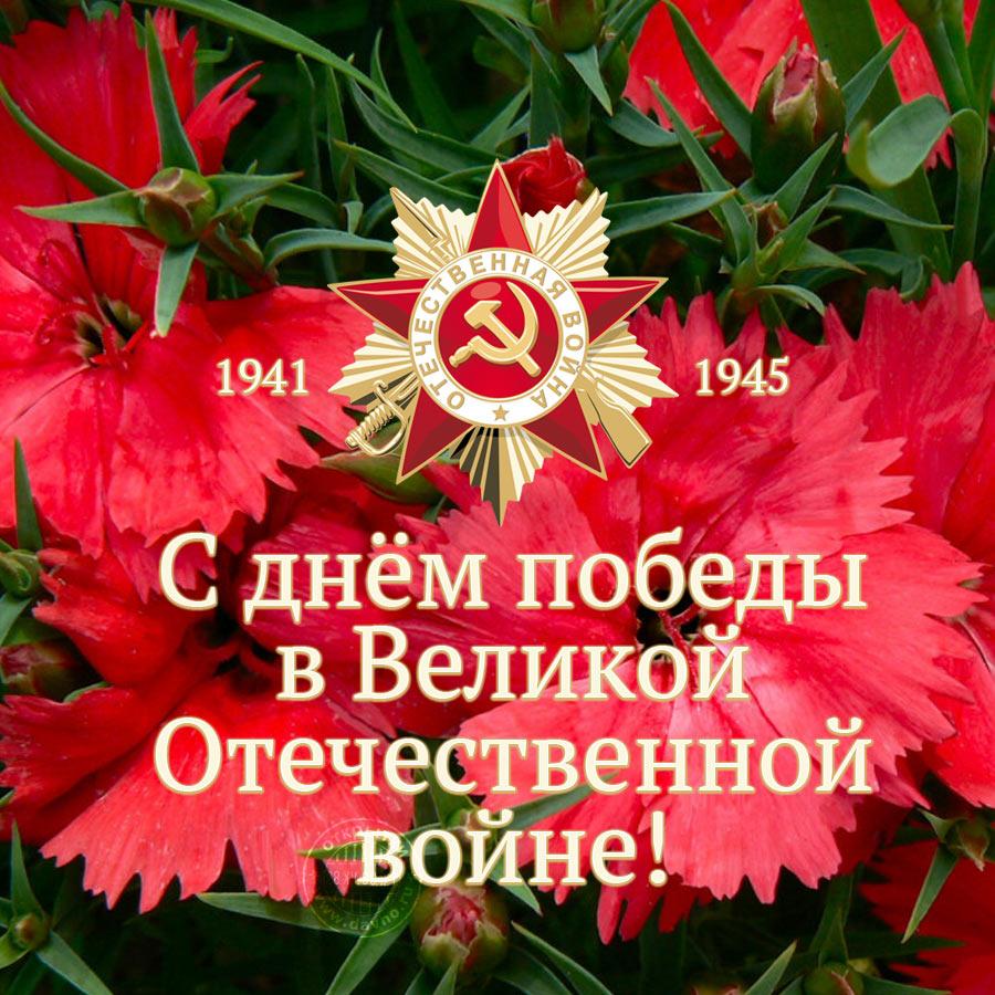 Открытка ко Дню Победы в Великой Отечественной войне
