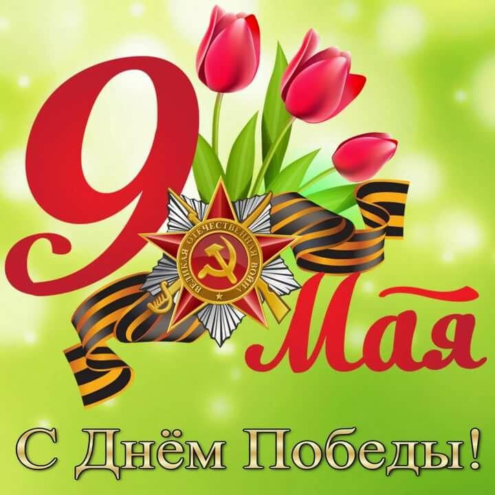Открытка-поздравление к 9 мая