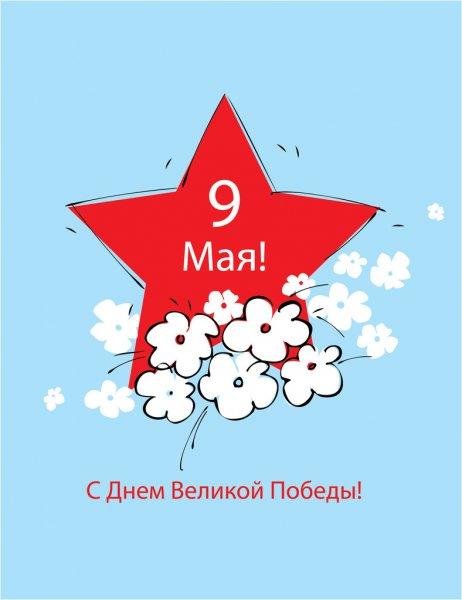 Открытка с Днём Великой Победы!