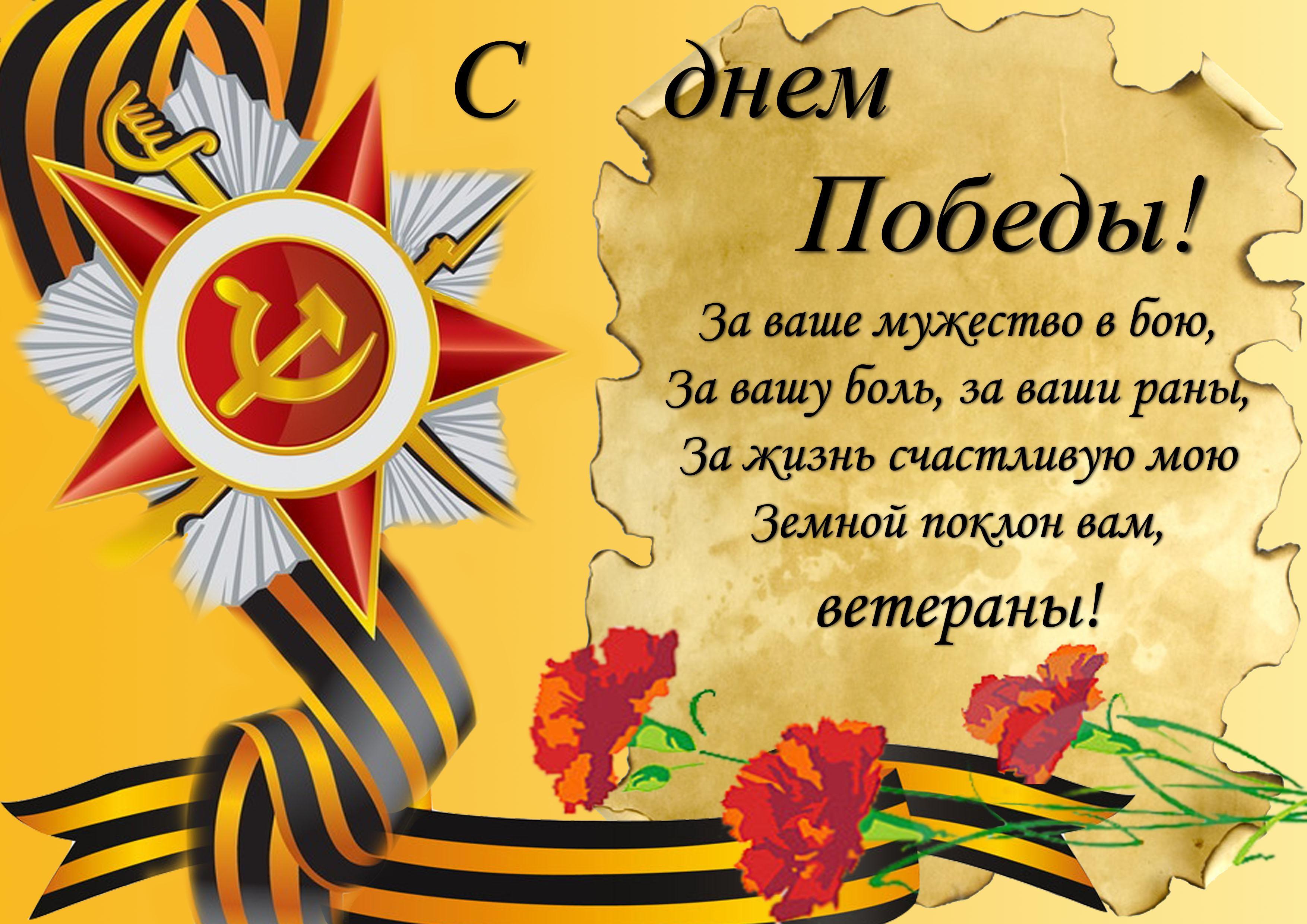 Открытка со стихами ко Дню Победы