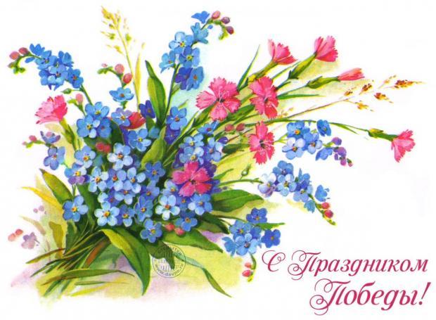 Открытка с цветами ко Дню Победы