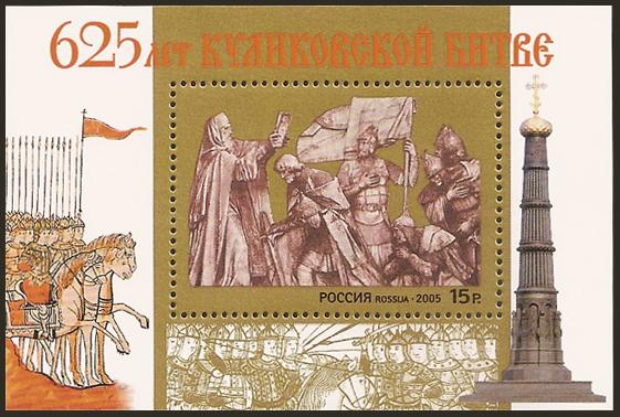 Открытка 21 сентября — день победы в Куликовской битве