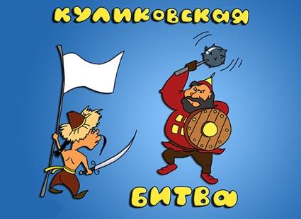 Открытка Куликовская битва