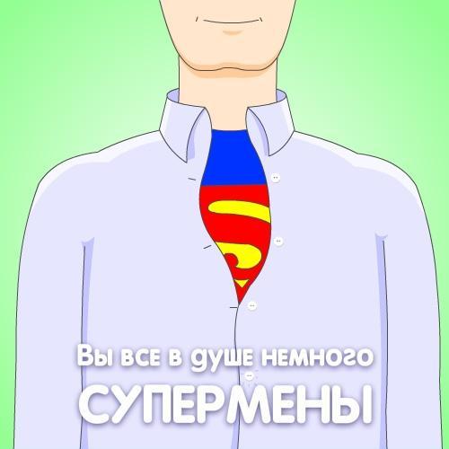 Открытка вы все в душе немного супермены