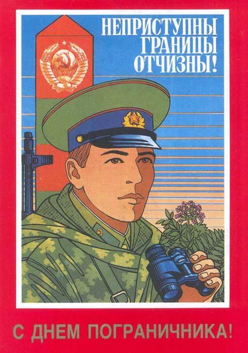 Советская открытка с днем пограничника!