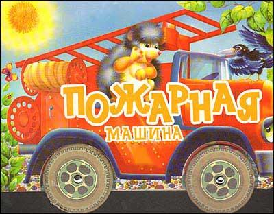 Открытка пожарная машина