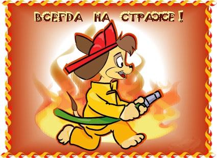Открытка пожарнику!