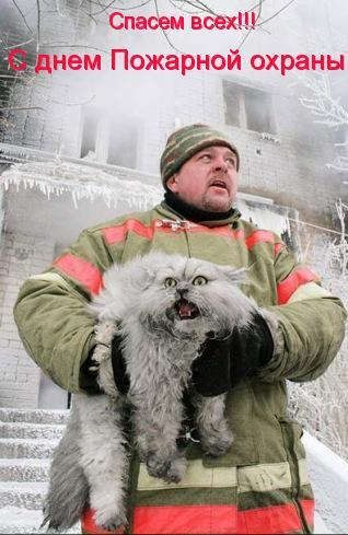 Открытка с днем пожарной охраны!