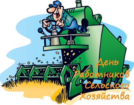 Открытка день работников сельского хозяйства!