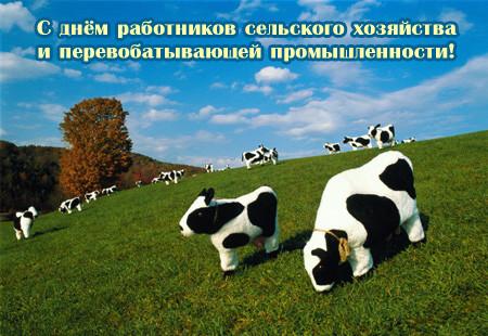 Открытка второе воскресенье октября — день работника сельского хозяйства и перерабатывающей промышленности