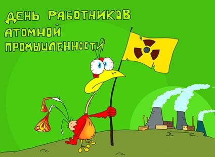 Открытка день работников атомной промышленности!