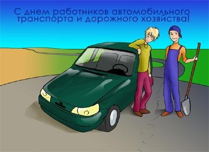 Открытка третье воскресенье октября — день работников дорожного хозяйства