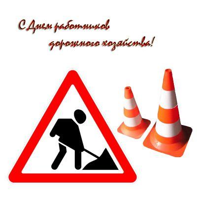 С праздником, работники дорог!