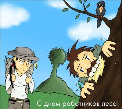 Открытка с днем работников леса!